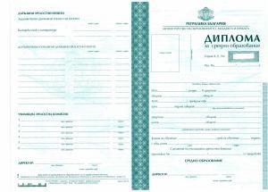 diploma-za-sredno-obrazovanie-bulgaria