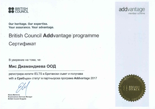 Certificate-BritishCouncil-Addvantage2017-Ms-Diamandieva